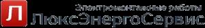 logo люксэнерго